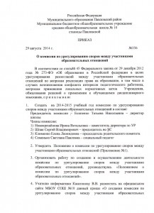 пр.Ком. по урег-ю споров