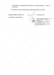 пр.Ком. 2л.