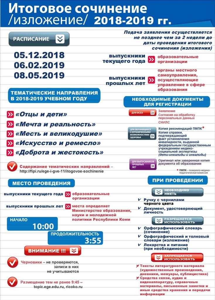 Plakat_2018-2019-001