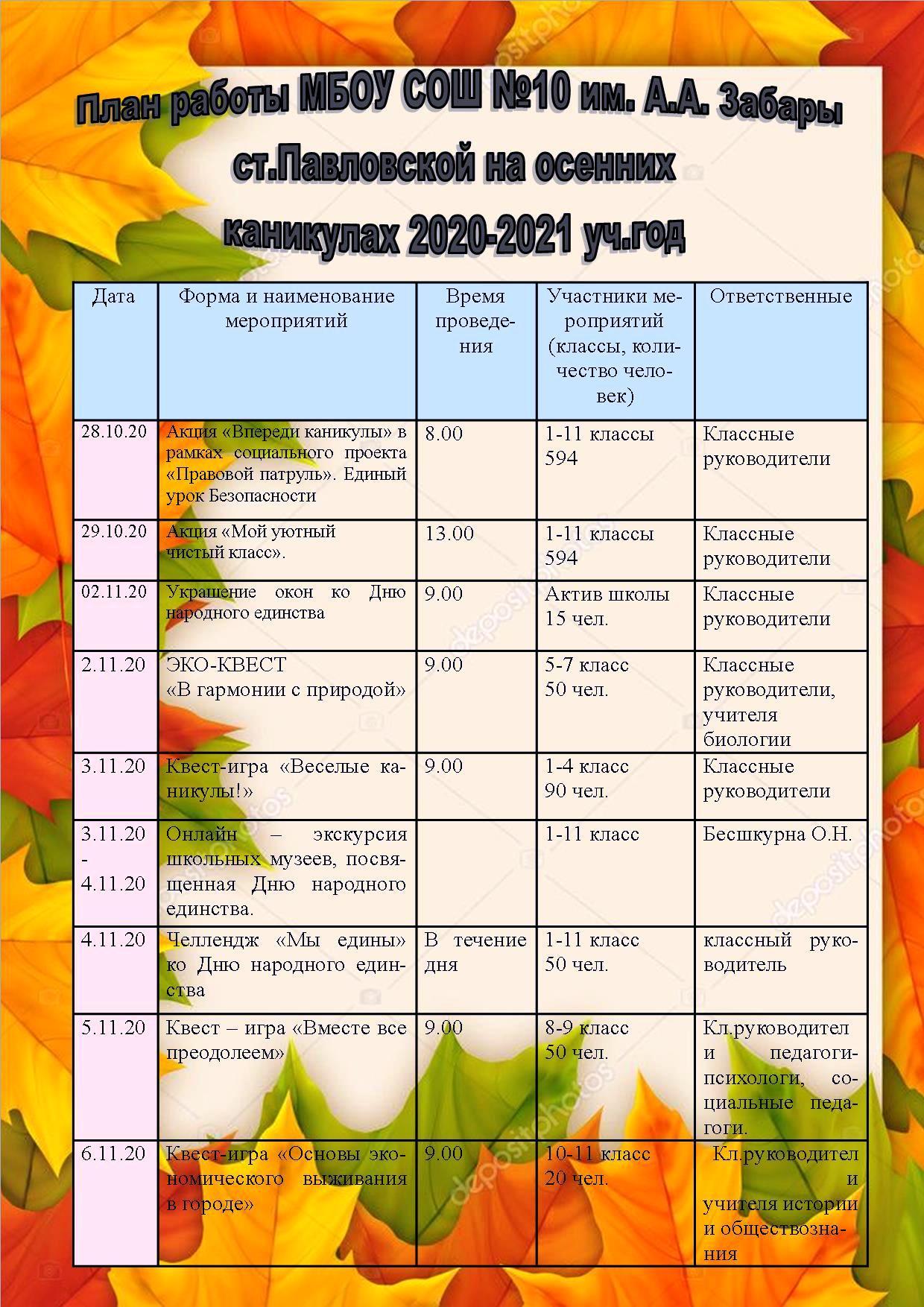 30-10-2020_1